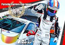 笹原右京 選手 2019年 ポルシェカレラカップ チャンピオン